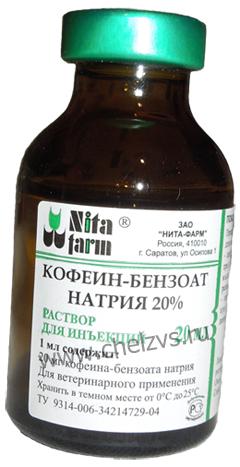 Кофеин Бензоат Натрия В Ветеринарии Инструкция По Применению - фото 11